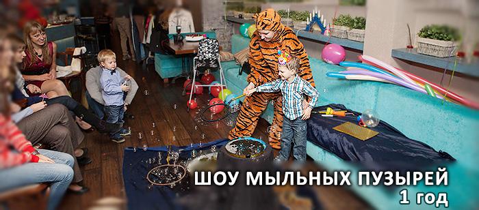 Мыльное шоу на день рождения 1 год