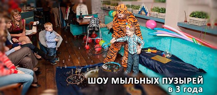 Детское шоу мыльных пузырей ребенку 3 года