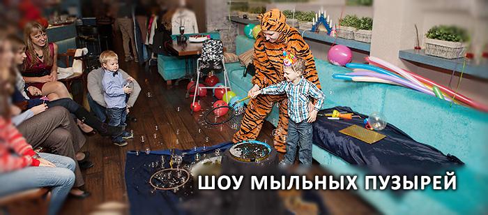 Детское шоу мыльных пузырей на день рождения